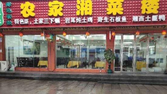 農家湘菜樓