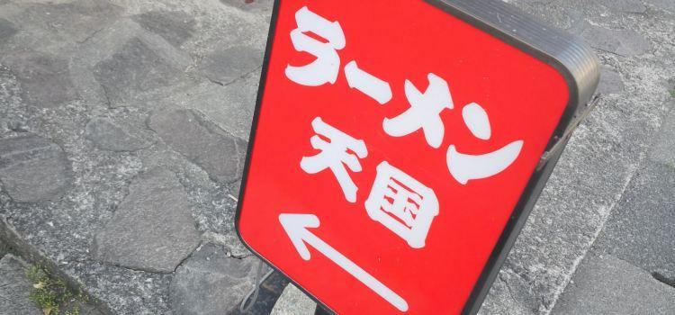 ラーメン天國 本店1