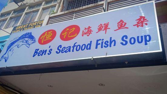 恒記海鮮魚雜