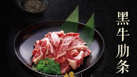 九田家黑牛烤肉料理店(弋江銀泰店)