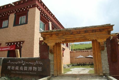 Litangzangxiwei Museum