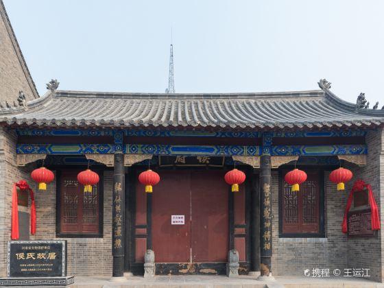 Hou Xun Former Residence