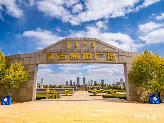 蒙古象棋廣場