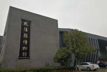 鳳陽縣博物館