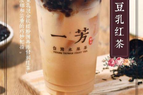 一芳台灣水果茶(九龍倉店)