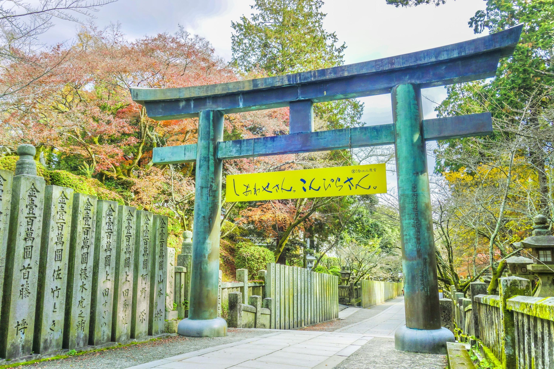 Kotohiragu Shinto Shrine