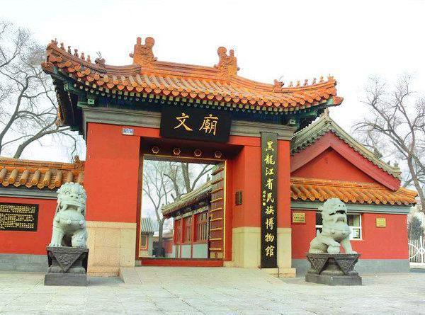 Heilongjiang Museum of Nationalities