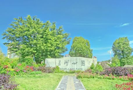 Xinghu Park
