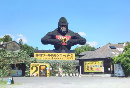 那須世界猴子公園