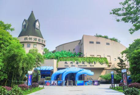 Hangzhou Underwater World