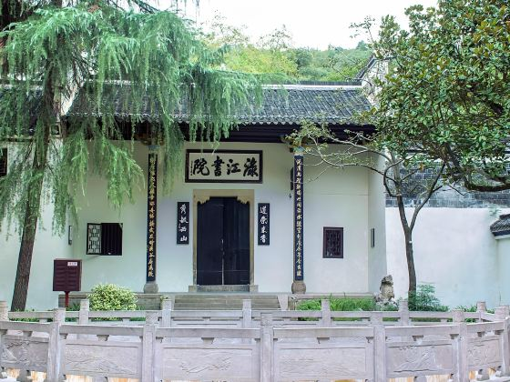 Lujiang Academy