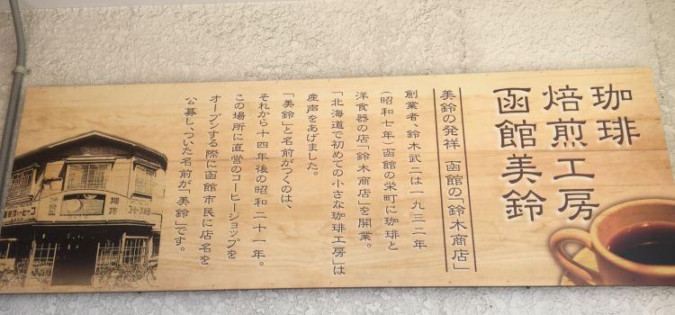 函館美鈴2