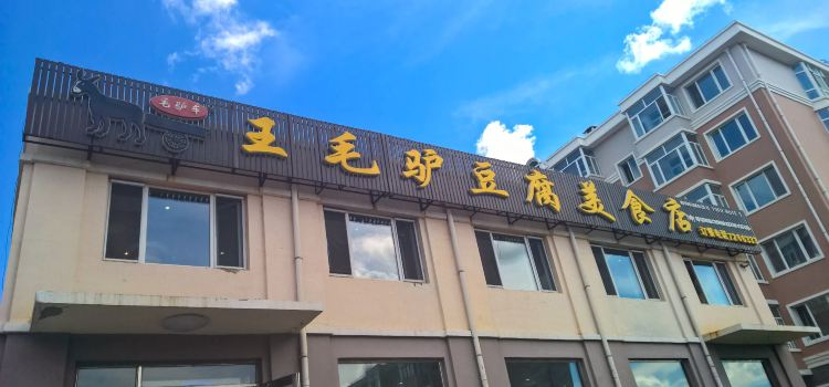 王毛驢豆腐美食店