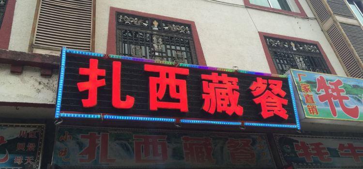 紮西藏餐1
