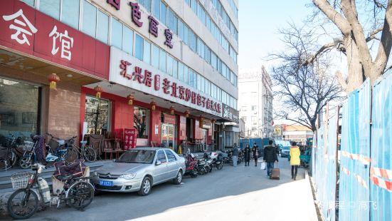 匯興居老北京滷煮炒肝包子