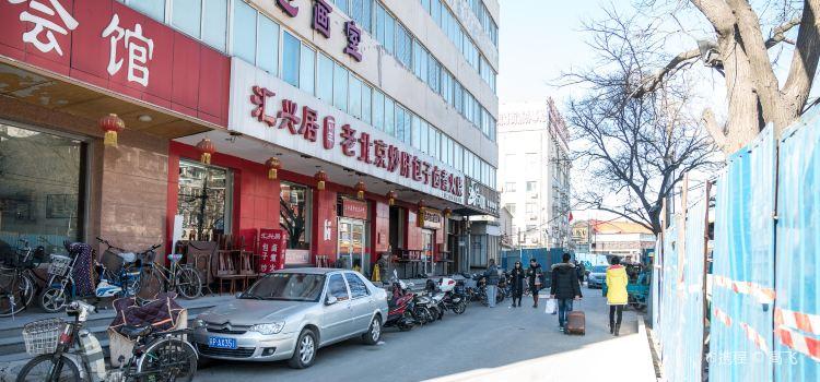 匯興居老北京滷煮炒肝包子3