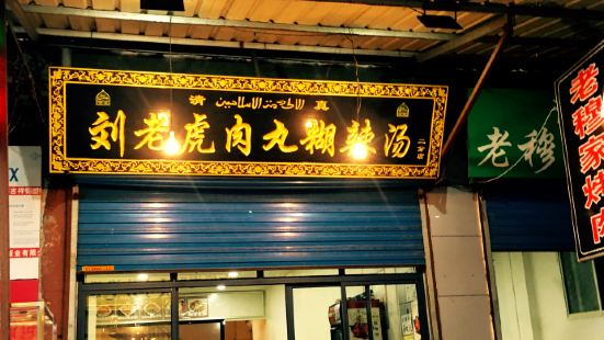 劉老虎肉丸糊辣湯(從新巷店)