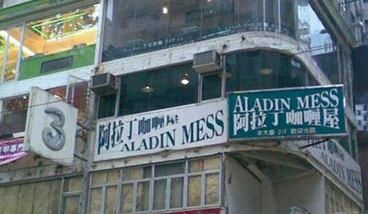 Aladin Mess