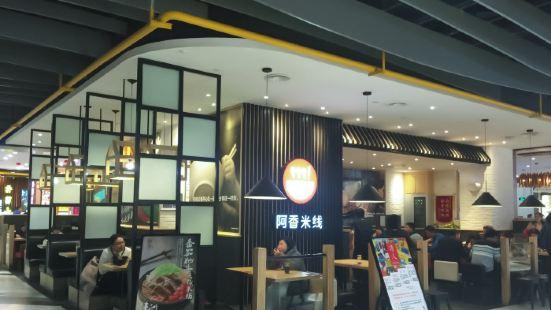 阿香米線(杭州西湖銀泰城店)
