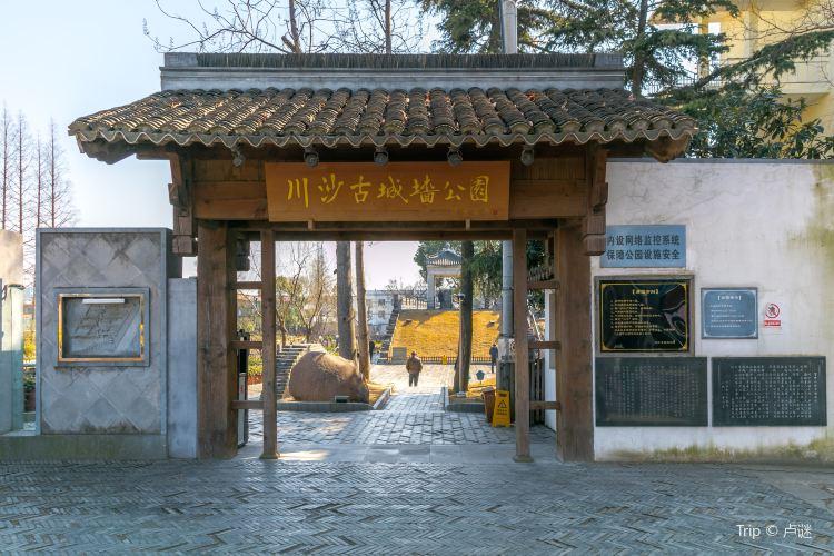 Chuansha Ancient City Wall Park2