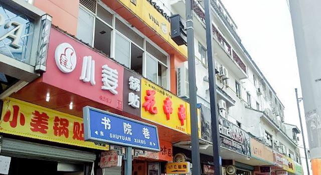 小姜鍋貼(文化宮店)1