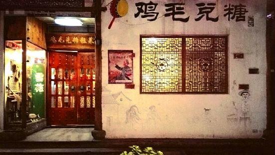 Ji Mao Dui Tang · Jia Yan