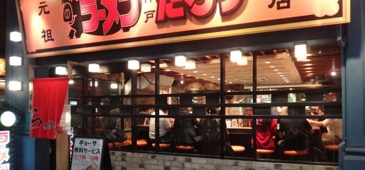 Taro Lola(San Miyamoto商店)