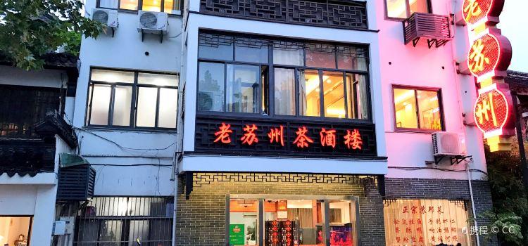 老蘇州茶酒樓·始於19922