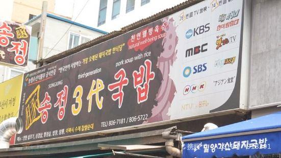 松亭3代豬肉湯飯