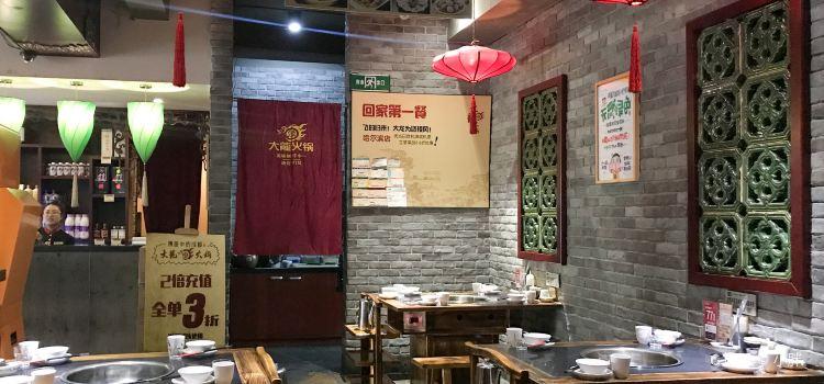 Da Long Yi Hot Pot2