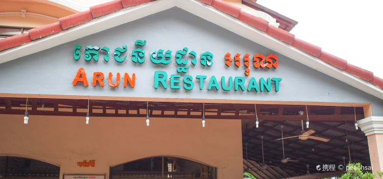 Arun Restaurant and Guest House1