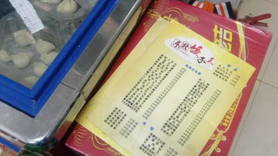 東北餃子王韓家菜館