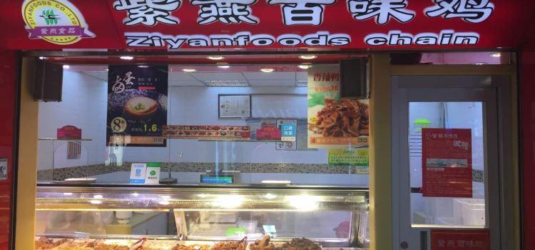 紫燕百味雞(沃爾瑪店)3