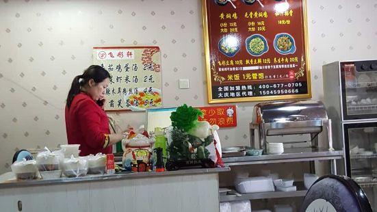 飛彤軒黃燜雞米飯