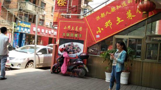 貴賓樓(小鄧土菜館)