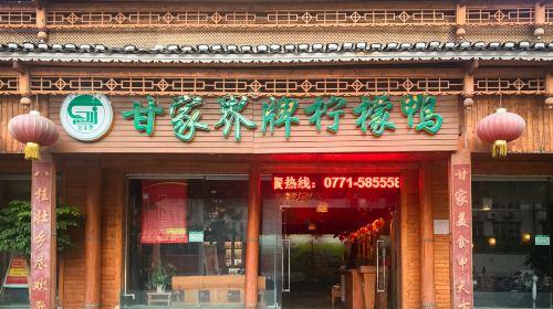 GanJiaJiePaiNingMengYaDian ( Yuan Hu Fen Dian )