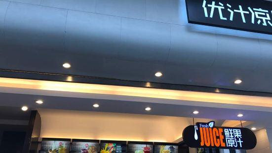 優汁涼品(春熙路店)