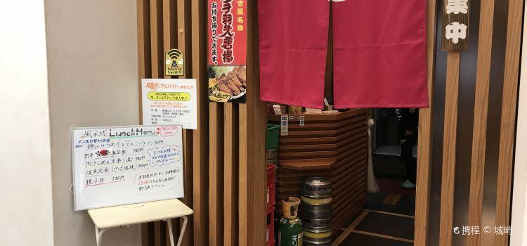 Furaibo Nishiki Gofukudori1