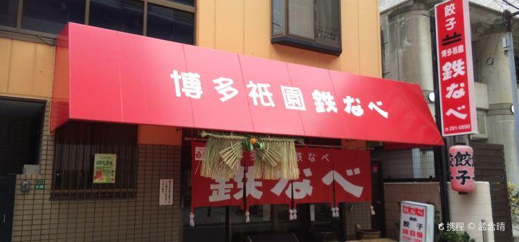 Hakata Gion Tetsunabe3