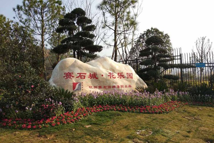 Sai Shicheng Flower Park