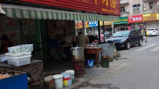 袁記老字型大小牛肉湯(滁州店)