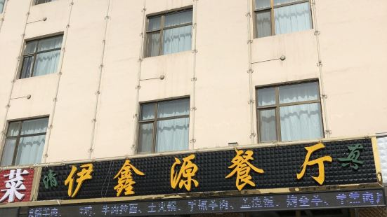 伊鑫源餐廳