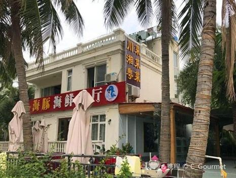 Xiaohaitun liansuo Seafood Restaurant(1haodian)3