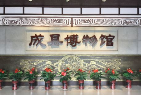 Cheng County Cultural Heritage Museum
