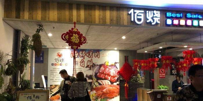 佰燒海鮮烤肉自助(錦藝店)3