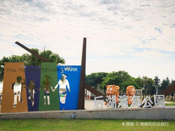 後湖海濱公園