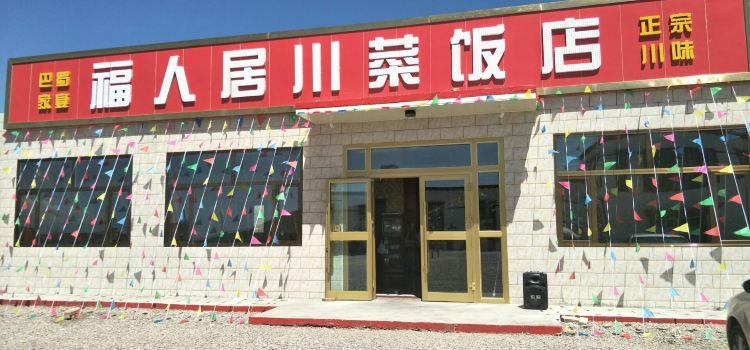 福人居川菜飯店3
