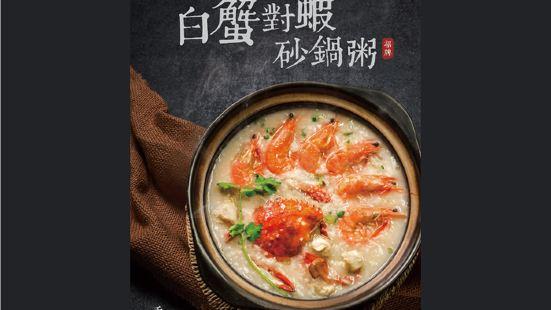 禾豐記粥店(西溪印象城店)