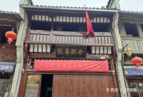 CPC Wannan Special Committee Former Site