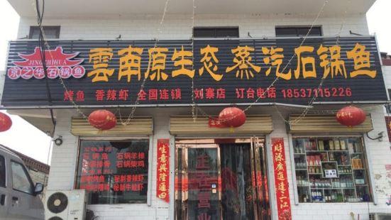 雲南原生態蒸汽石鍋魚